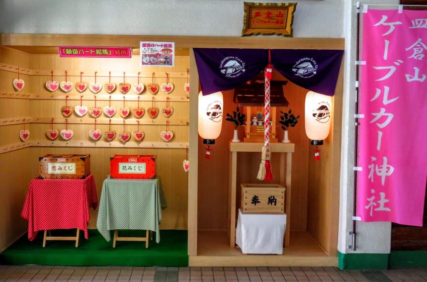 皿倉山ケーブルカー神社