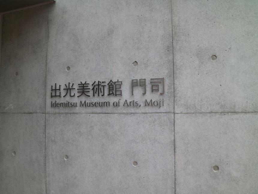 出光 美術館