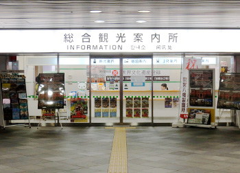 Kitakyushu city Tourist Information Center