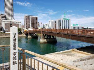 (日本語) 常盤橋