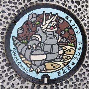 (日本語) 『ボスゴドラ』